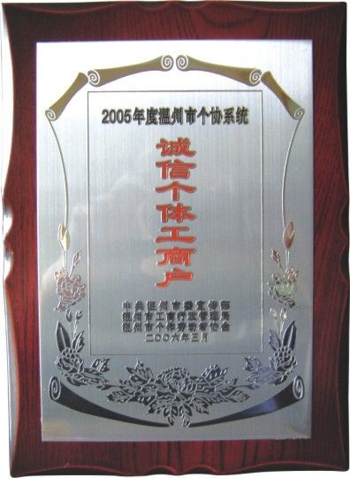 文明诚信个体户_企业荣誉-瑞安市双红自动化设备有限公司